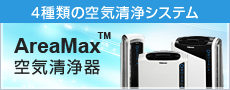 AreaMax 空気清浄器