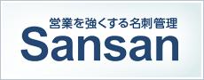 営業を強くする名刺管理 SanSan